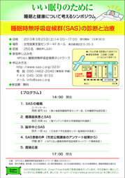 130323シンポジウムJPEG版130115受.jpg