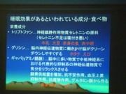 101014飯塚先生セミナー4.JPG